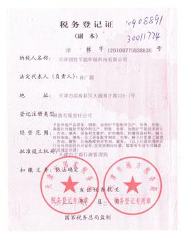 济工税务登记证