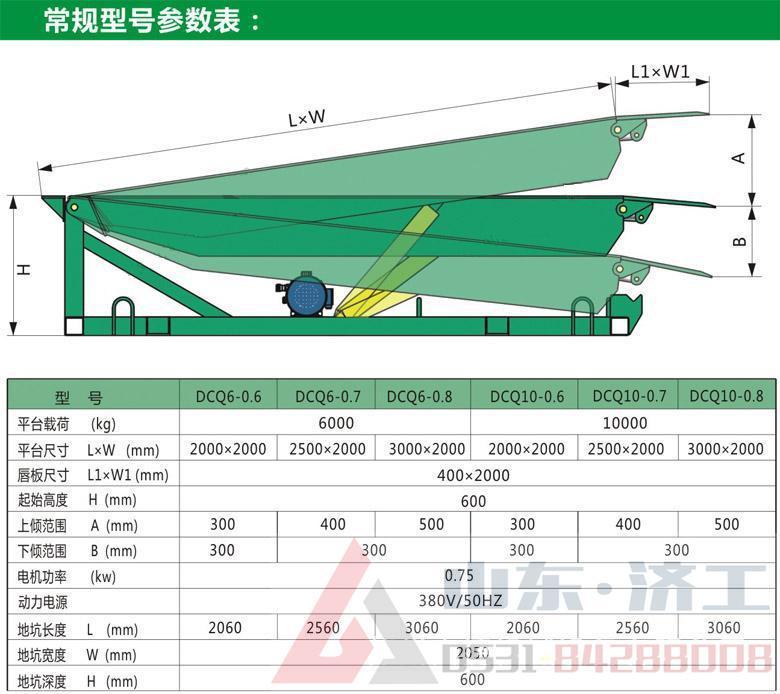 固定式登车桥,固定式登车桥厂家,固定式登车桥价格